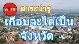 จังหวัด ที่เกือบได้เป็นจังหวัด ในประเทศไทย