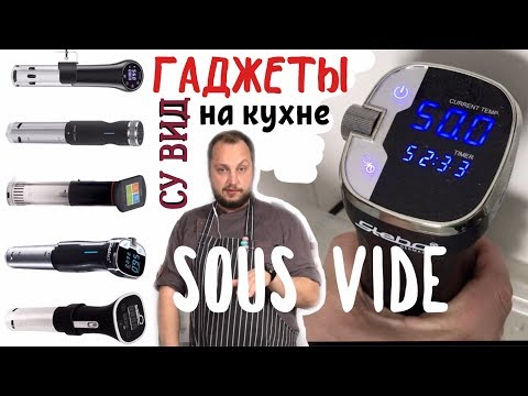 Гаджеты на кухне - технология Су-вид (Sous Vide) Рыба су-вид. Готовим еду в вакууме.