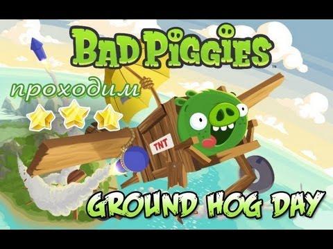 Проходим Bad Piggies: эпизод Ground Hog Day (все уровни)