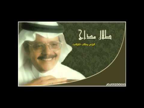 أغنية طلال المداح وتغنيها