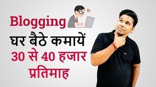 Blogging क्या है Blog से पैसे कैसे कमाये  How to Make a Free Blog - Full Info About Blogger in Hindi