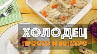 Холодец из курицы с желатином — самый простой и быстрый рецепт. Получится у каждого!