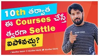 Settle Easy after 10th with these Courses II Education II Students life