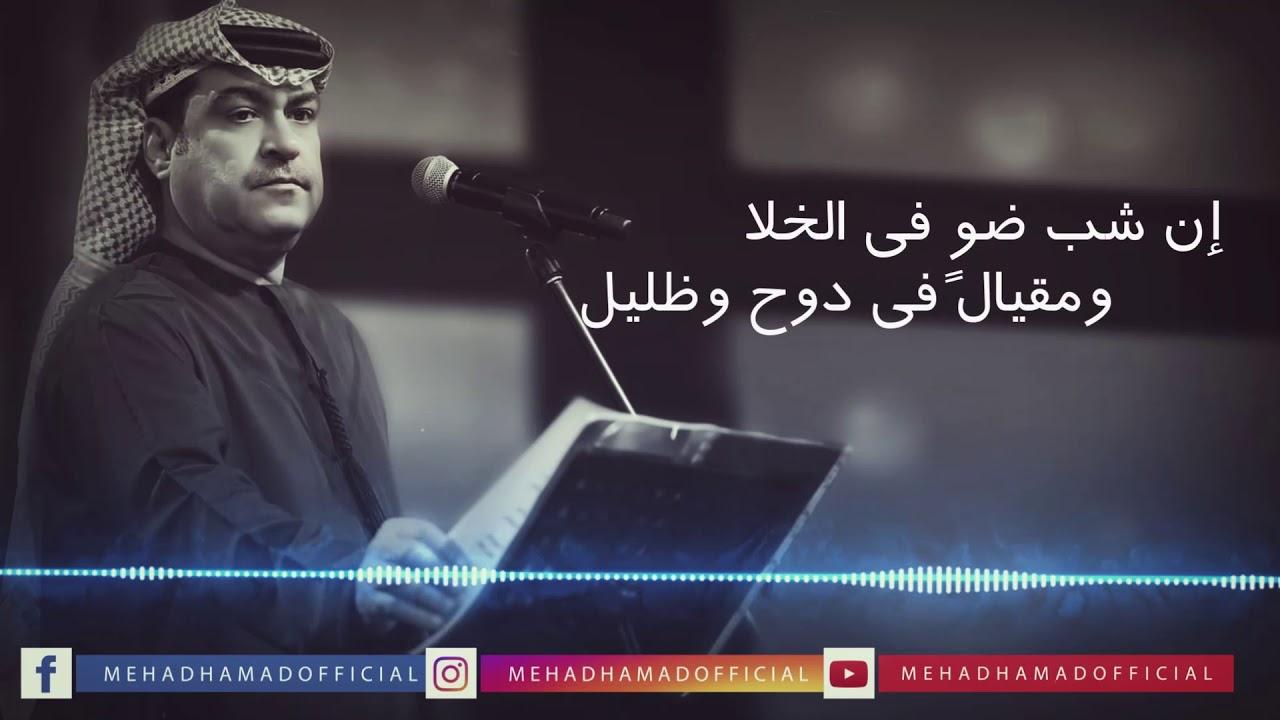 جميع اغاني ميحد حمد تحميل