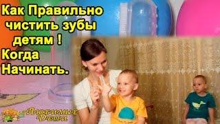 ☺ Как правильно чистить зубы детям! Когда начинать. Любимые Дети.Наталья Мэй