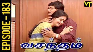Vasantham   Episode 183   Vijayalakshmi   Old Tamil Serials   Sun TV Serials   Vision Time