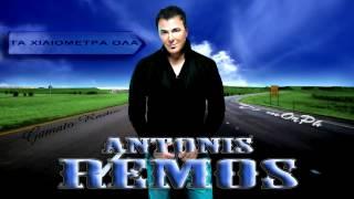Ta Xiliometra Ola - Antonis Remos HQ (New Song 2012)