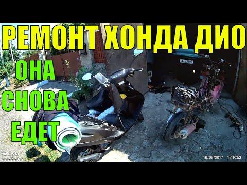 Путешествие на скутере. Ремонт в пути и она снова умеет летать. УкрТур. Серия 9