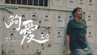 謝和弦R-chord【夠愛2.0】Official Music Video