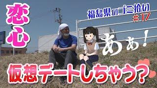 #17「ブンケン歩いてゴミ拾いの旅」浜中会津横断編5