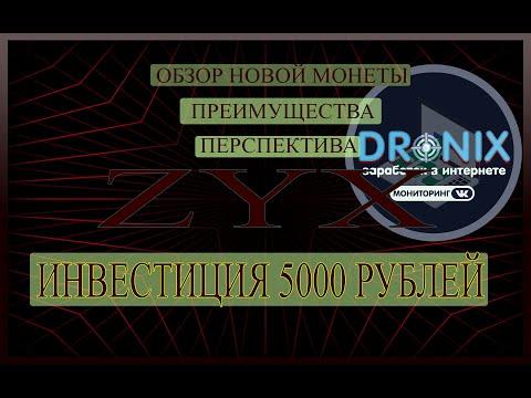 ОБЗОР МОНЕТЫ ZYX
