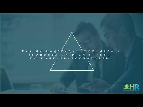 HR certification program Bulgarian People Management Association ...