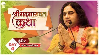 SHRIMAD BHAGWAT KATHA || DAY - 4 || 18 TO 25 MARCH 2018|| || INDORE ||