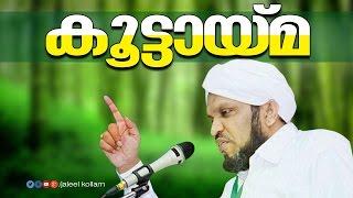 Islamic Speech In Malayalam │ കൂട്ടായ്മ │ Mulloorkara Muhammed Ali Saqafi 2015
