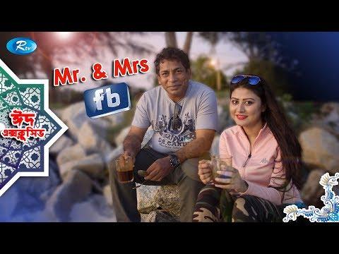 Mr  & Mrs FB | মিঃ এন্ড মিসেস এফবি | Eid Natok 2019 | ft. Mosharraf Karim | Rtv Drama Eid Special