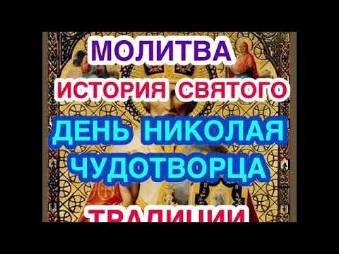 День Святого Николая Чудотворца. Никола Зимний. История, житие, традиции. Молитва Святому Николаю