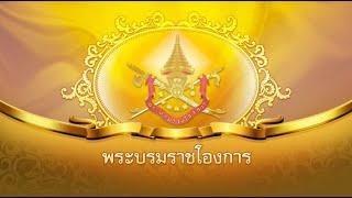 พระบาทสมเด็จพระเจ้าอยู่หัว โปรดเกล้าฯ พระราชทานยศตำรวจชั้นสัญญาบัตรเป็นกรณีพิเศษ