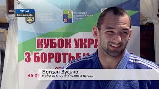 Перший офіційний Кубок України з боротьби кураш