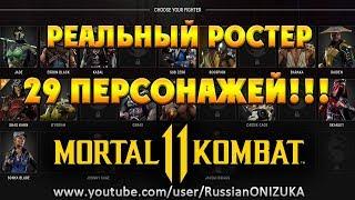 Mortal Kombat 11 - РАЗМЕР РОСТЕРА и БИОГРАФИЯ ПЕРСОНАЖЕЙ УДИВЛЯЮТ?