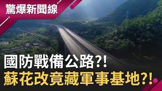 """""""蘇花改""""竟藏軍事基地?! 是一條安全的路 也是國防戰備公路?! │呂惠敏主持│【驚爆新聞線PART1】20200126│三立新聞台"""