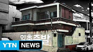 원수보다 못한 사이, 집주인 Vs 세입자 / YTN (Yes! Top News)