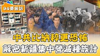 解密新疆集中營+超狠毒種族滅絕計畫