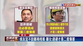 侯友宜避談鄭南榕案 鄭女:二度傷害-民視新聞