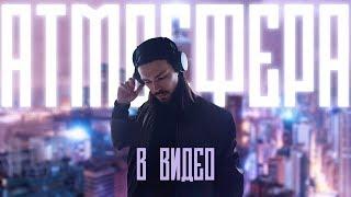 КРУТАЯ Музыка Для Твоих Видео!