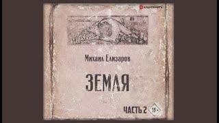 Земля. Часть 2 | Михаил Елизаров (аудиокнига)