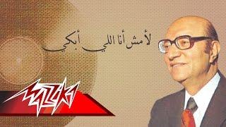 تحميل و مشاهدة La Mosh Ana Ely Abky- Mohamed Abd El Wahab لأمش أنااللي أبكي - محمد عبد الوهاب MP3