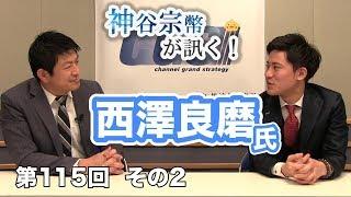 第115回② 西澤良磨氏:ブロックチェーンと日本の未来のつながり