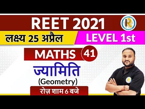 Reet 2021    Reet Maths Classes    Maths    By Vipul Sir    Level -1    Geometry
