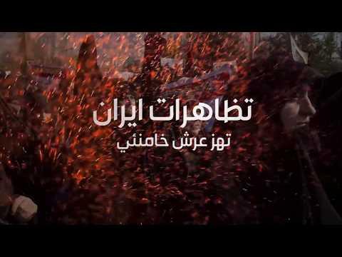 تظاهرات ايران تهز عرش الخامنئي