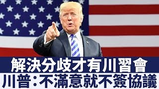 買大豆不能解決問題!美中貿易談判仍有分歧 川習會再推遲|新唐人亞太電視|20190310