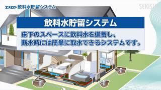 エスロン飲料水貯留システム紹介動画