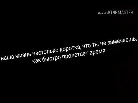 """Песня """"Жизнь """" no feelings"""