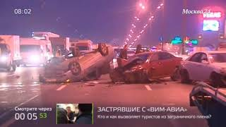 Массовая авария произошла на 26-м километре МКАД