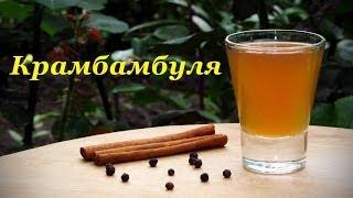Набор крамбамбуля от Алкофана