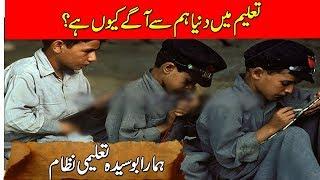 Our Currupt Educational System ( Hamara Bosida Taleemi Nizam ) Urdu/Hindi