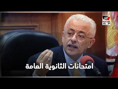 شوقي يصر على موقفه: لن أتحمل تبعات انعقاد امتحانات الثانوية.. مع أم ضد القرار؟