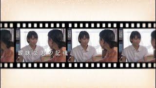 AAA/「Tomorrow」LyricVideo