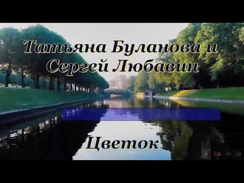 Цветок(Москва с Невой)-караоке