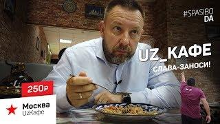 Uz-кафе  #11 SPASIBODA