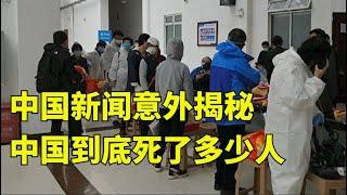 【时事追踪】惊爆:中国到底死亡了多少人 中国新闻无意间揭秘