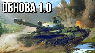 World of Tanks 1.0 - Уже на основе!