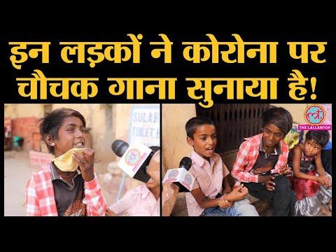 Rajasthan के Jaipur में lockdown और Coronavirus पर इन दोनों लड़कों ने क्या बताया | Police| Pink City