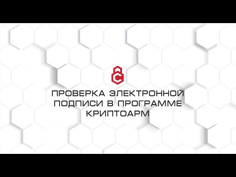 Проверка электронной подписи в программе КриптоАРМ