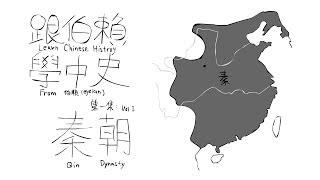 跟伯賴學中史 vol.1 「秦」 Learn Chinese History From Byeian vol.1 Qin Dynasty