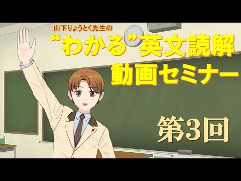 """""""わかる!""""英文読解動画セミナー(実践編) 第三回"""
