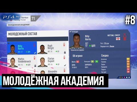 FIFA 19 - КАРЬЕРА ЗА ТРЕНЕРА   ИЗ ДНА В ЭЛИТУ #8   НАША АКАДЕМИЯ / МОЛОДЫЕ ТАЛАНТЫ
